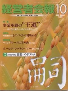経営者会報に神戸国際大学の中村教授との対談が掲載されました。