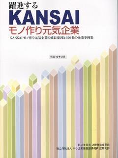近畿経済産業局「関西モノ作り元気企業100社」に