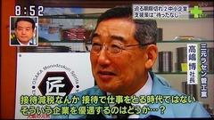 読売テレビの「ウェークアップ!ぷらす」で放送されました。