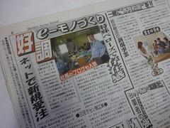 日本一明るい経済新聞の4月号に紹介されました。