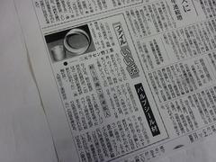 日刊工業新聞に新製品が紹介されました。