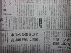 日刊工業新聞にISO9001取得が紹介されました。
