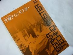 大阪テクノマスター紹介冊子で紹介されました。