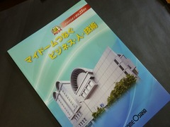 マイドームおおさか開設5周年記念誌で紹介されました。