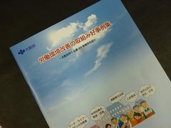 大阪府「労働環境改善の取組み好事例集」で紹介されました。