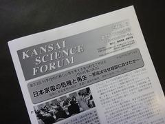 大阪大学での講義がKANSAI SCIENCE FORUMで紹介されました。