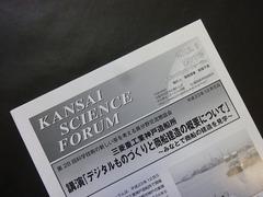 大阪大学での講義がKANSAI SCIENCE FORUMに紹介されました。