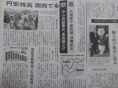 読売新聞の全国版にコメントが掲載されました。