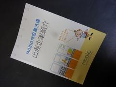 MOBIO常設展示場ガイドブックに紹介されています。