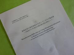 立命館大学大学院 博士後期課程の院生の論文に事例紹介されました。