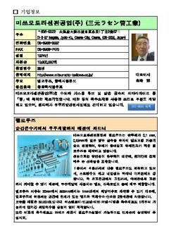 韓日産業・技術協力財団のホームページに掲載されました。