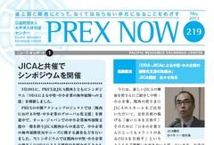 太平洋人材交流センターの機関紙「PREX NOW」に紹介されました。