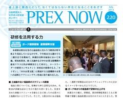 PREX NOW 7月号で紹介されていました。