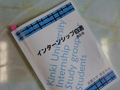 近畿大学経営学部のインターンシップ白書に掲載されました。