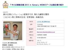 MOBIOのブログで高橋のインタビュー記事が紹介されました。