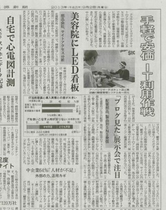 日本経済新聞で我社の情報発信が紹介されました。