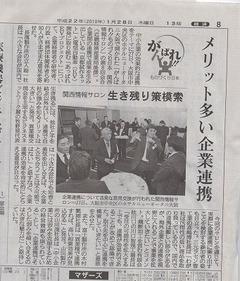 産経新聞にコメントが紹介されました。