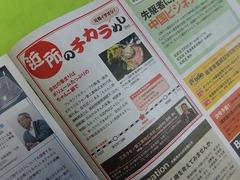 大阪産業創造館発行のBplatz Pressに紹介されました。