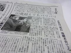 読売新聞のくらし面で「高齢者活用」で紹介されました。