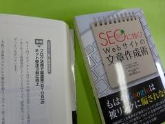 「SEOに効く! Webサイトの文章作成術」に事例紹介されました!