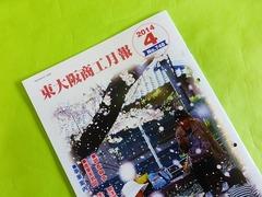 東大阪商工月報に「長く勤める環境づくりに尽力」と紹介されました。