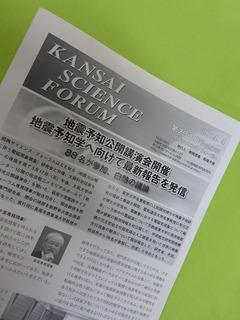 「KANSAI SCIENCE FORUM」で高嶋の講義内容が紹介されました。