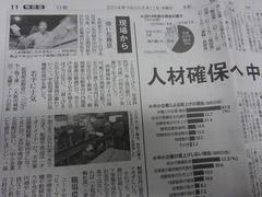読売新聞の特別面に掲載されました。