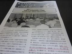 「KANSAI SCIENCE FORUM」第81号に高嶋が監事として紹介されています。