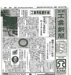 日刊工業新聞に銅製25mのフレキシブルチューブの記事が