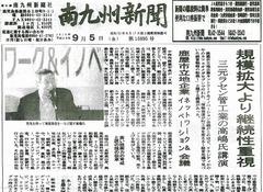 南九州新聞に鹿屋市での講演が紹介されました。