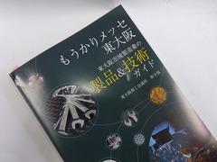 東大阪市域製造業の製品&技術ガイドに紹介されました。