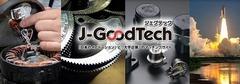 中小機構のマッチングサイト「ジェグテック」に登録されています。