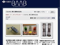 BMBのメディアギャラリーでもベローズ製品を見れます。
