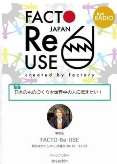 ゆめのたね放送局のFACTO-Re-USE番組に2回目の出演