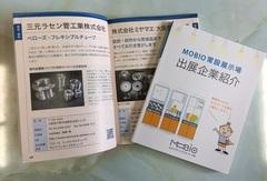 MOBIO出展企業ガイドブックに紹介されています。