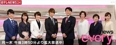 日本テレビのニュースエブリで取り上げられました!