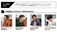 アスクルのWebにゲンバ男子の山田君が紹介されています。