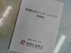 関西広域連合の課題解決型インターンシップ事例集に紹介されました。