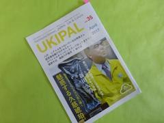 青森県八戸市の情報誌UKIPALの4月号に紹介されました!