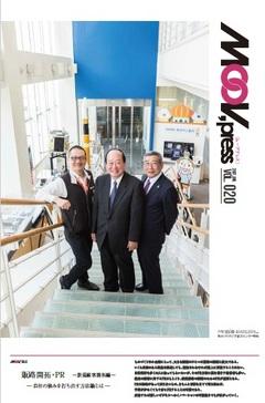 MOBIOのMOOV,Press20号の鼎談特集に登場しました。