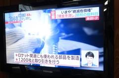 TBSテレビの情報番組「あさチャン」で三元ラセン管工業が取り上げられました!