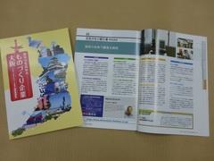大阪府内の企業100社を紹介した「ものづくり企業 大阪」で紹介されました!