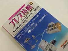 「プレス技術」の1月号に高嶋がベローズ成型について書きました!