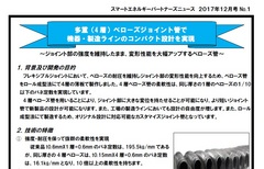 大阪スマートエネルギーパートナーズニュースで紹介されました!