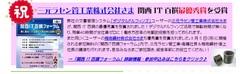 ありがとう新聞で関西IT百撰最優秀賞の受賞を紹介して下さいました。