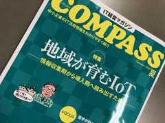 IT経営マガジン「COMPASS」に働き方改革の事例紹介されました!
