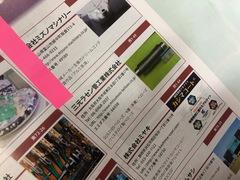 EMIDASmagazineに紹介されました!