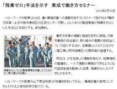 大阪日日新聞に紹介されています!