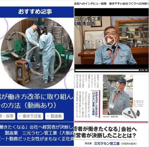 働き方CONPASS.jpg