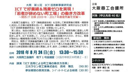 大阪商工会議所出講.jpg